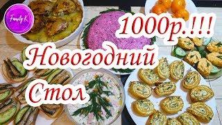 ПРАЗДНИЧНЫЙ СТОЛ на 1000 РУБЛЕЙ / Family K