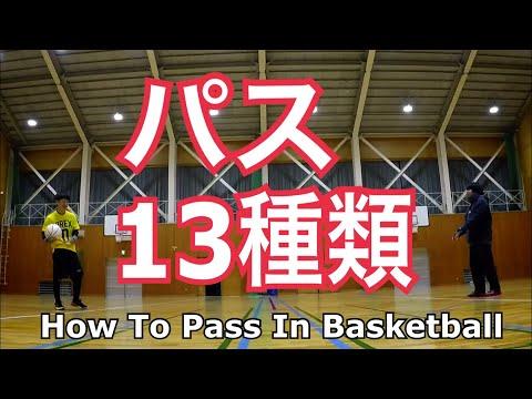 パス13種類【バスケットボールスキルアップ講座】解説付き練習 How To Pass in Basketball