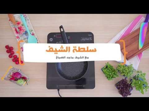 """وصفات رمضان """"سلطة الشيف"""""""