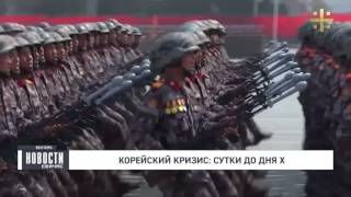 Корейский кризис: Сутки до дня X (обзор Ивана Коновалова)
