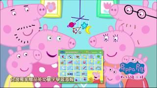 【粉紅豬小妹】寶貝學英文的好朋友!和佩佩一起快樂學習!