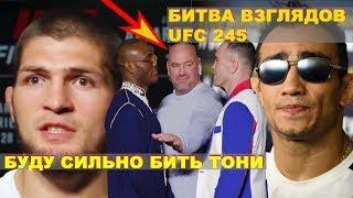 Хабиб готов бить Фергюсона/Битва взглядов UFC 245 Усман-Ковингтон, Ян-Фэйбер,Холлоуэй Волкановски