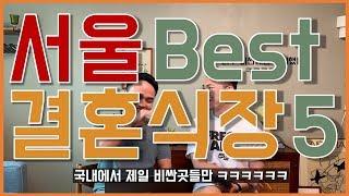 서울 결혼식장 베스트 5 | 웨딩홀 리뷰 | 웨딩홀 투…