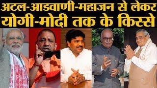 पुराने पत्रकार ने Modi, Yogi, Advani, Atal और Pramod Mahajan के मजेदार किस्से सुनाए | The Lallantop