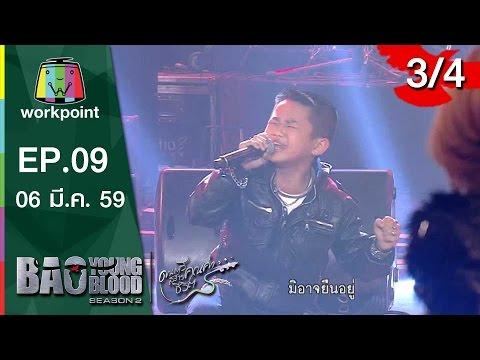 Bao Young Blood Season 2 | EP.09 | รอบ Semi Final ภาคเหนือ | 6 มี.ค. 59 | 3/4 Full HD