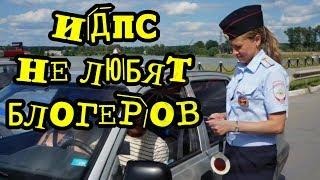 """""""Блогер пришоль инспэктор убежаль !"""""""