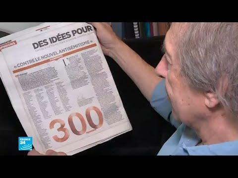 فرنسا: 300 شخصية توقع بيانا يدين -معاداة السامية الجديدة-