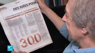 فرنسا: 300 شخصية توقع بيانا يدين