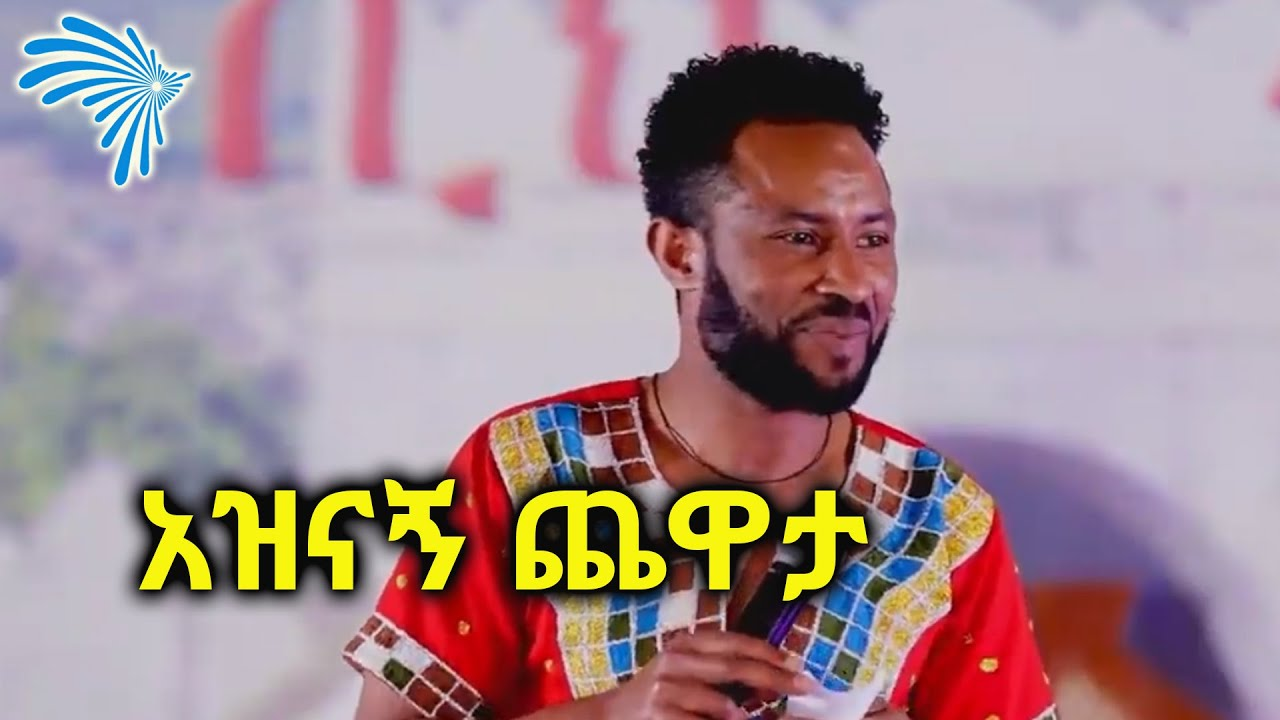 Entertaining comedy with Comedian Azemeraw