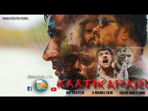 Kaatikapari (Award-winning Documentary Telugu short Film) by Manoj Kumar