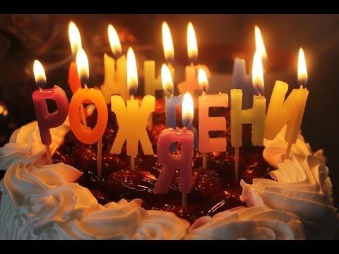 Мой День Рождения 26.01.2014 / Безудержное веселье...