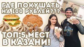 Где поесть на 100 рублей? /  КУДА ПОЙТИ В КАЗАНИ