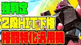 【バトオペ2】Z時代からの刺客!!格闘に特化した汎用機 ガンダムバトルオペレーション2