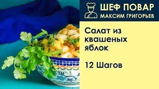 Салат из квашеных яблок . Рецепт от шеф повара Максима Григорьева