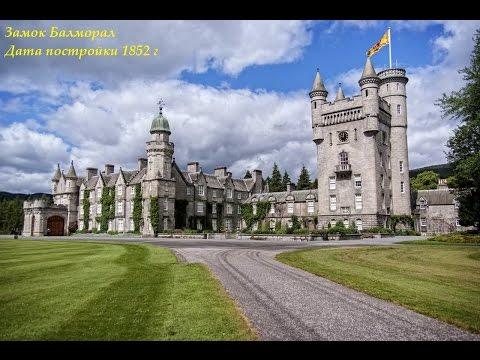 Замок Балморал, Шотландия, Balmoral Castle