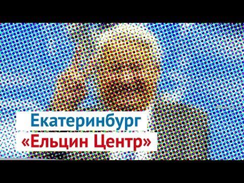 Конфликт с охраной в «Ельцин Центре»