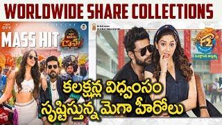 Vinaya Vidheya Rama Vs F2 Movie Collections | World wide Share | Box Office Collections | Ram Charan
