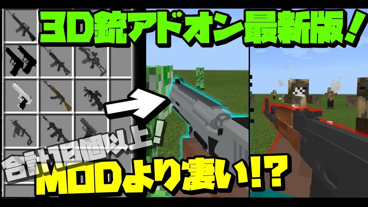マイクラ 銃 mod