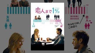 恋人まで1%(字幕版) thumbnail