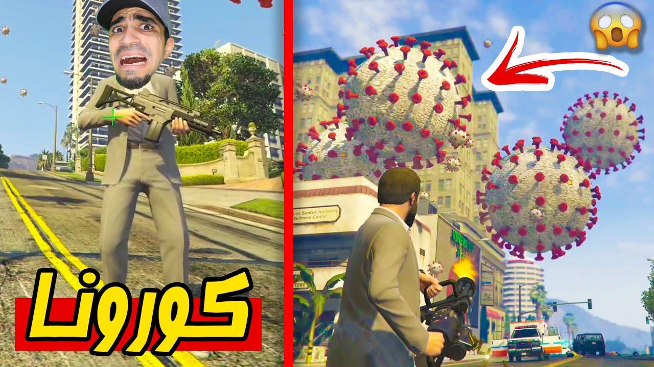 قراند 5 : محاربة فايرس كورونا - GTA V Mod !!