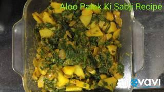 Aloo Palak Ki Sabji Recipe/Spinach Potato/Healthy Recipe-Simple Quick and Easy Recipe