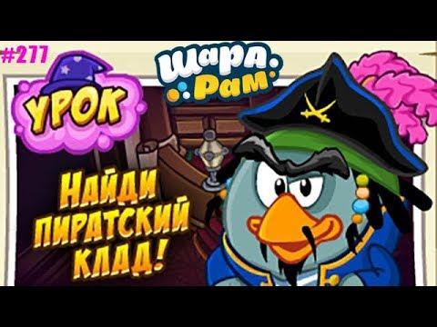 Шарарам страна Смешариков #277 Новый УРОК Найди Пиратский КЛАД детское игровое видео