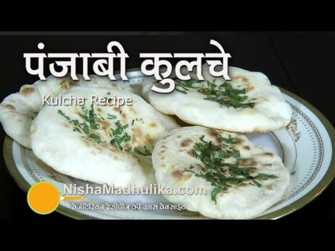 Kulcha Recipe Video - YouTube