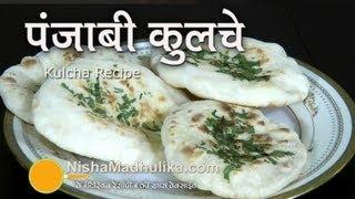 Kulcha Recipe Video -  Plain kulcha recipe