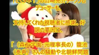フジ・永島優美アナ、好調「めざましテレビ」を支える地道な努力.
