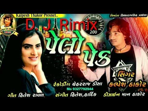 Pello Pack  D. J Remix  Singer Kalpesh Thakor  2020 New Song કલ્પેશ ઠાકોર
