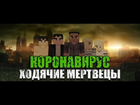 MINECRAFT ФИЛЬМ : КОРОНАВИРУС (2019)