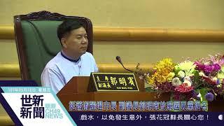 世新新聞 挺蕭淑麗選市長 副議長郭明賓放棄國民黨提名