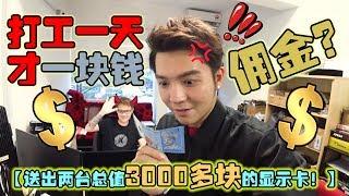 去電腦店打工一天,想偷師自己開店,結果給老闆玩慘! 送出总值RM3k graphics card!!【DailyVlog】