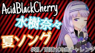 【朝ノ瑠璃】100曲チャレンジ~夏!・奈々様縛り・Acid Black Cherry縛り編~