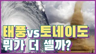 [과학관갤러리] 태풍과 토네이도 1편