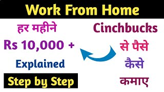 How to Earn Money From Cinchbucks | Part Time Income Jobs | घर बैठे पैसे कमाओ | Work From Home