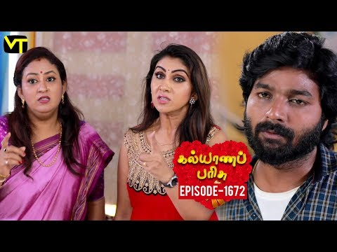 Kalyana Parisu Tamil Serial Latest Full Episode 1672 Telecasted on 01 September 2019 in Sun TV. Kalyana Parisu ft. Arnav, Srithika, Sathya Priya, Vanitha Krishna Chandiran, Androos Jessudas, Metti Oli Shanthi, Issac varkees, Mona Bethra, Karthick Harshitha, Birla Bose, Kavya Varshini in lead roles. Directed by P Selvam, Produced by Vision Time. Subscribe for the latest Episodes - http://bit.ly/SubscribeVT  Click here to watch :   Kalyana Parisu Episode 1671 https://youtu.be/Gj6w05tpAj8  Kalyana Parisu Episode 1670 https://youtu.be/SRXxWRwBl_0  Kalyana Parisu Episode 1669 https://youtu.be/RJyg3YC6GkI  Kalyana Parisu Episode 1668 https://youtu.be/iNCv-deZNXc  Kalyana Parisu Episode 1667 https://youtu.be/8CZir248pIk  Kalyana Parisu Episode 1666 https://youtu.be/R_9rPh-OUW8  Kalyana Parisu Episode 1665 https://youtu.be/Gqhr5qx9Y24  Kalyana Parisu Episode 1662 https://youtu.be/tjoJ9LUxdBU   For More Updates:- Like us on - https://www.facebook.com/visiontimeindia Subscribe - http://bit.ly/SubscribeVT
