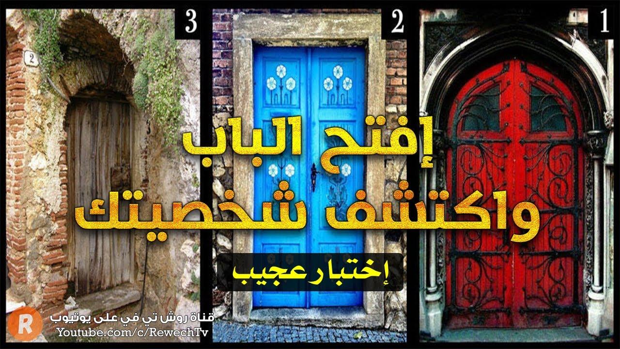 إفتح الباب واكتشف شخصيتك ! الباب الذي تختاره سوف يفضح أسرار شخصيتك / إختبار عجيب جديد !!