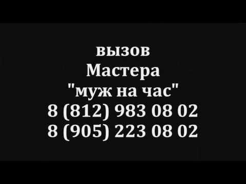 Мастер на все руки Санкт-Петербург
