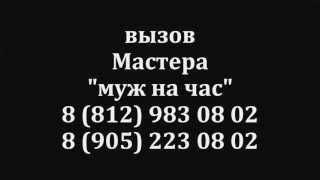 Мастер на все руки Санкт-Петербург(, 2013-05-26T11:29:25.000Z)