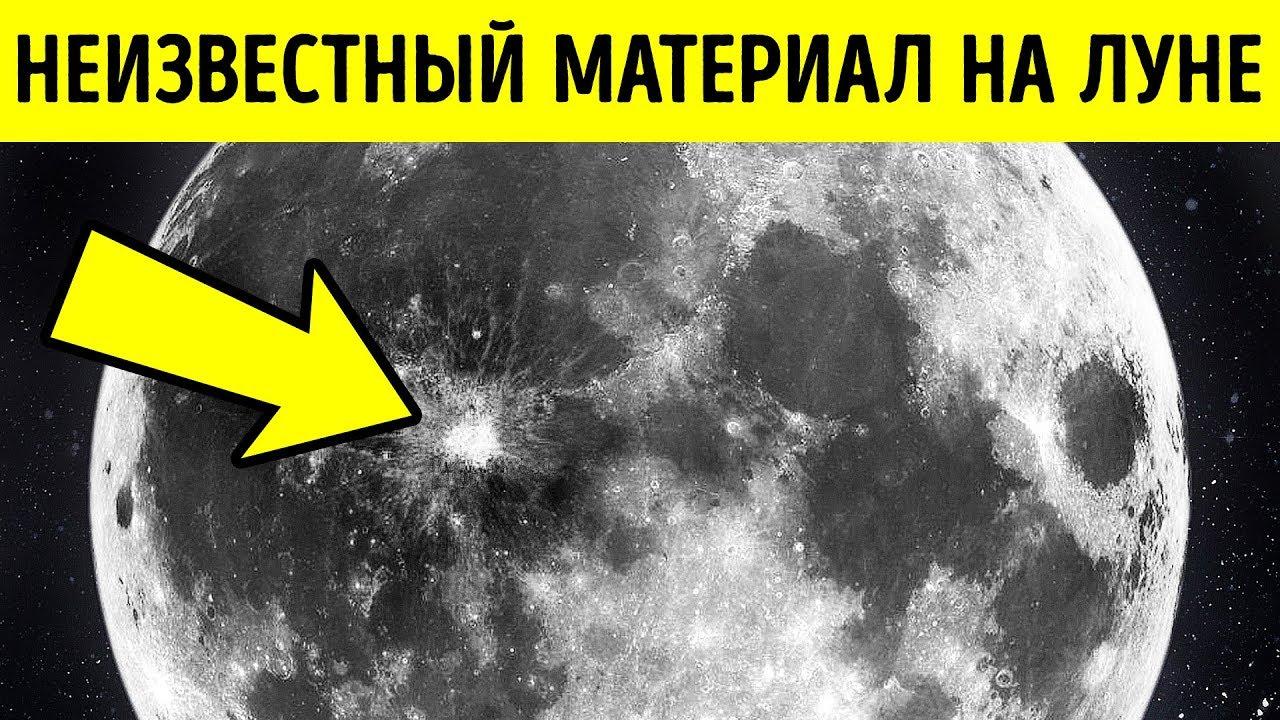 Ученые обнаружили на Луне неизвестный материал, которому они не могут найти объяснение