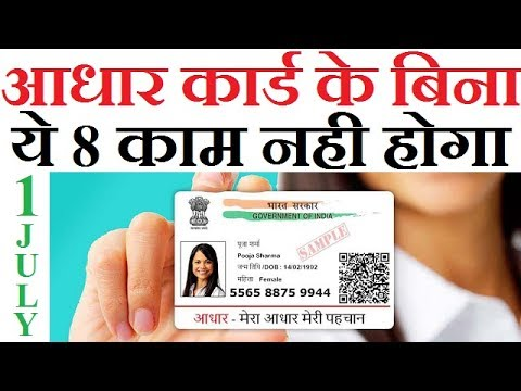 Pan Card,Passport,Scholarship,Itr,Sim Card,Ppf,Rashan Card,Irctc Hindi 2017