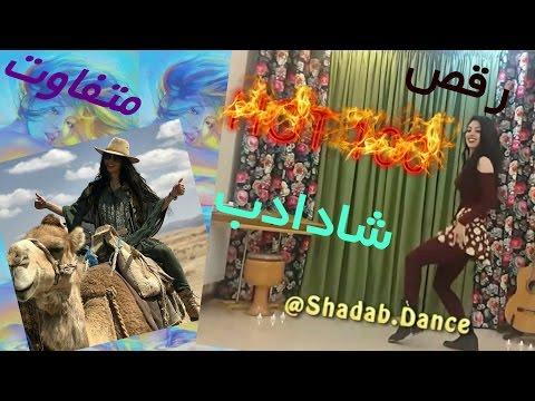 Download Youtube: TAK CLIP#1 رقص شاد ایرانی 💃💃💃جدید شاداب دنس