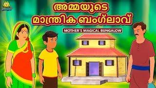 Malayalam Stories for Kids - അമ്മയുടെ മാന്ത്രിക ബംഗ്ലാവ് | Malayalam Fairy Tales | Koo Koo TV
