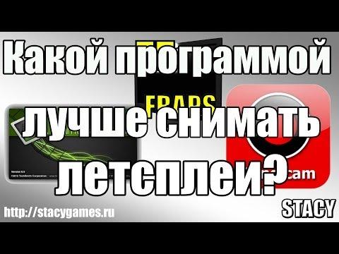 видео: Какой программой лучше снимать летсплеи? / stacy