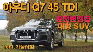 대형 SUV 평정하러 온 아우디 Q7 시승기