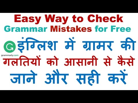 How to Check and Correct My Grammar Mistakes For FREE ! Grammar Check Tool Free
