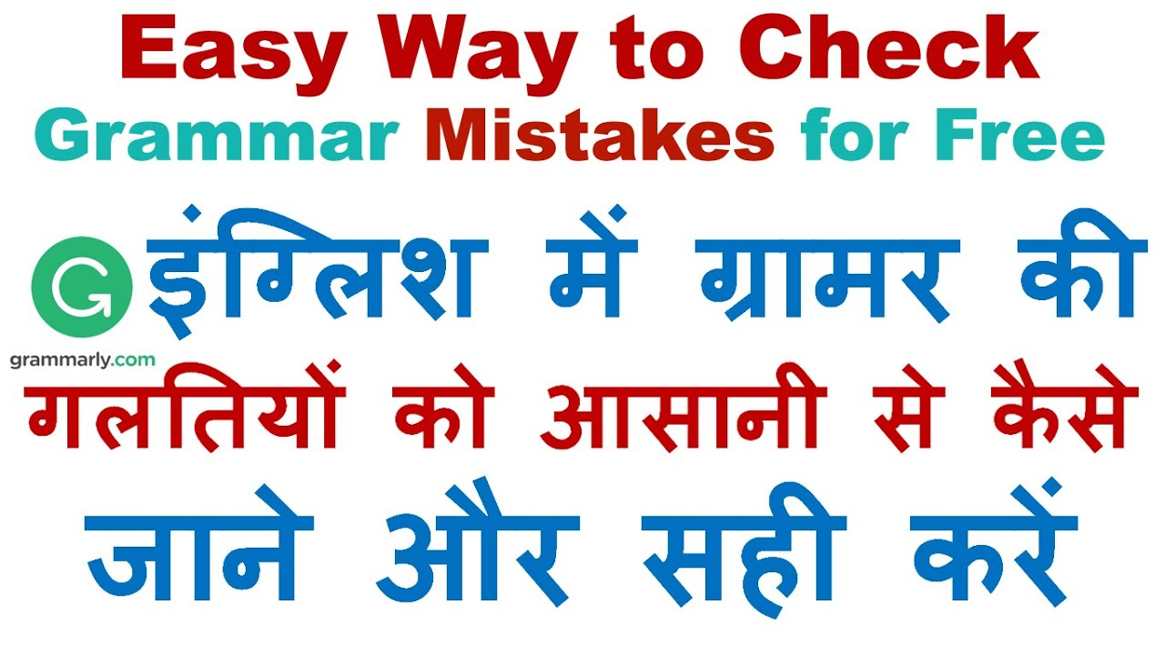 Gamma Hek How To Check And Correct My Grammar Mistakes For Free