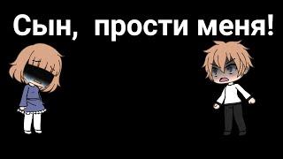   Сын, прости меня!  Gacha life на русском  Ч.О  