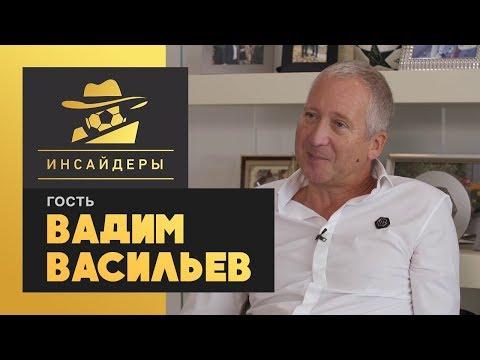 «Инсайдеры». Вадим Васильев. Выпуск от 21.09.2019